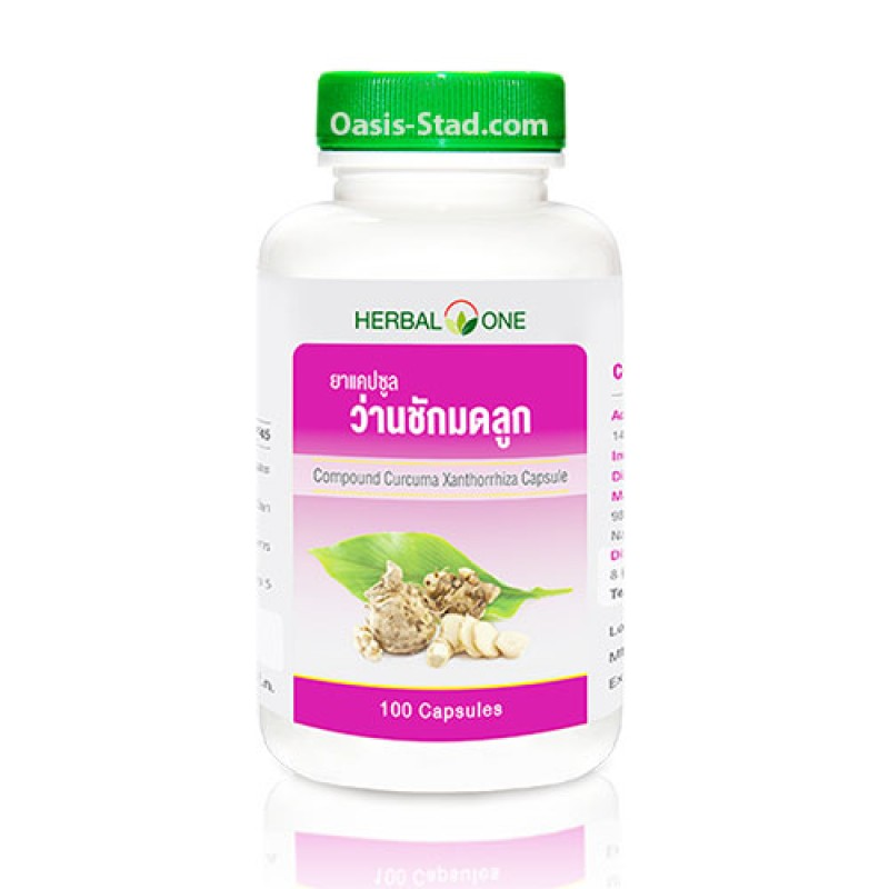 Herbal One Compound Curcuma Anthorrhiza Capsules