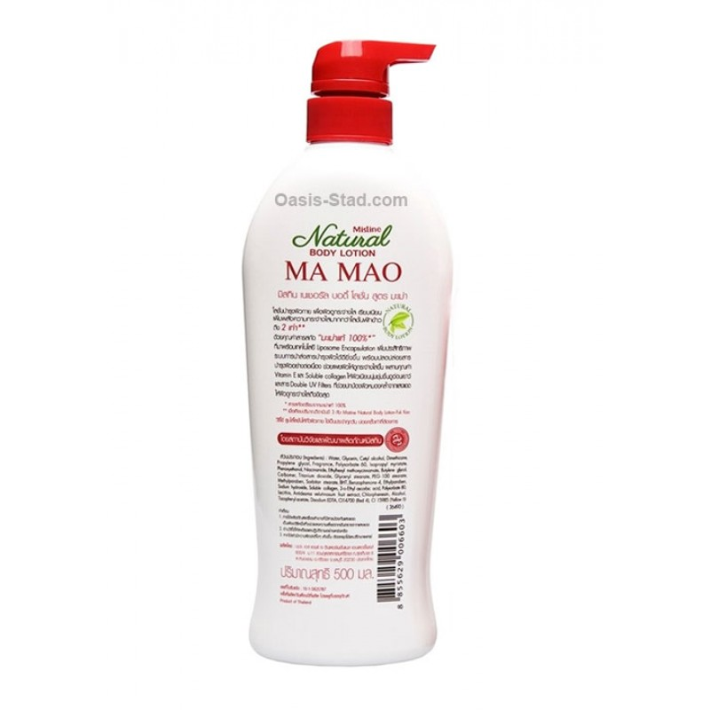 Mistine Natural Ma Mao (Antidesma) Body Lotion